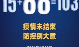 1月19日31省区市新增确诊103例其中本土88例