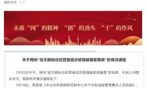"""揭西网传""""旭文肠粉店经营者因涉疫情被居家隔离""""最新情况(官方通报)"""