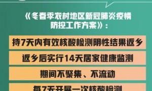 返乡人员指从外地返回农村地区人员(附方案全文)