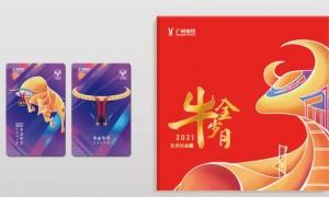 牛年广州地铁纪念票在哪买(线上入口+线下车站)