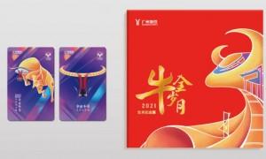 广州地铁牛年生肖纪念票是什么样子?附购买入口
