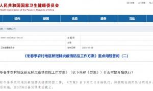 国家卫健委再次回应春节返乡问题(居家检测+核酸+网格化管理)