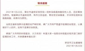 广东罗定疫情最新消息密切接触者均为阴性