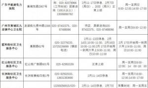 广州黄埔核酸检测医院春节放假时间安排
