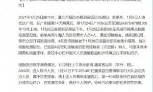 广州东站始发列车现阳性病例(最新消息)