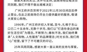 2021广州王府井百货要关闭吗(附闭店原因)