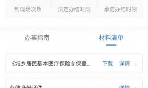 穗好办APP怎么下载广州学生医保个人承诺书?(附入口)