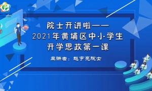 2021广州黄埔区中小学生开学思政第一课回放入口