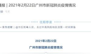2021年2月22日广州新增9例境外输入确诊病例