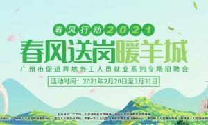 广州各区春风行动2021春风送岗暖羊城招聘活动(网络+现场)