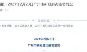 2021年2月23日广州新增境外输入确诊病例1例