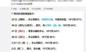 2021年2月25日广州天气有分散小雨18℃~26℃