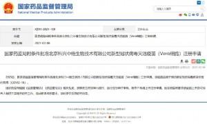 国家药监局附条件批准北京科兴新冠疫苗注册申请