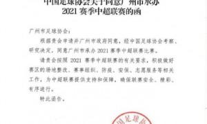广州市承办2021中超联赛(附入驻赛区时间表)