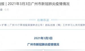 2021年3月3日广州新增2例境外输入确诊病例