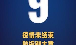 3月4日31省区市新增9例境外输入确诊