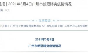 2021年3月4日广州新增1例境外输入确诊病例