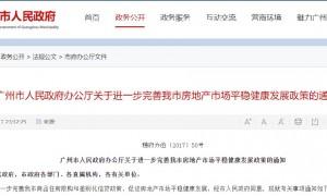 广州关于进一步完善我市房地产市场平稳健康发展政策的通知(317政策+解读)