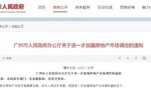 广州关于进一步加强房地产市场调控的通知(330政策+解读)