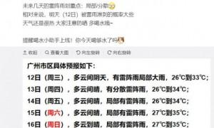 2021年5月12日广州天气有雷阵雨局部大雨26℃~34℃