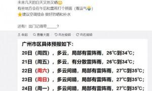 2021年5月20日广州天气局部有雷阵雨27℃~34℃