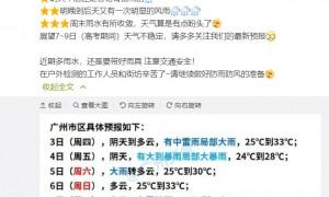 2021广州高考天气预报(温度+穿衣指南)