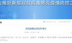 中国新冠疫苗接种超8亿剂次(截至6月8日)