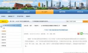 2021年6月13日广州新增一个中风险地区