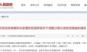 广州市关于调整分级分类防控措施的通告(第20号)