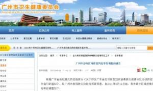6月14日广州市部分区域疫情风险等级调整的通告
