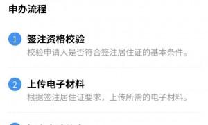 广州居住证签注粤省事办理指南