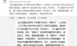 2021台风查帕卡登陆广东(登陆时间+登陆地点)