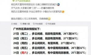 2021年7月27日广州天气局部有雷阵雨27℃~36℃