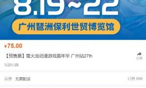 第27届广州萤火虫漫展什么时候可以抢票?