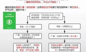 7月30日广州天河区石牌街15周岁及以上人群新冠疫苗接种通知