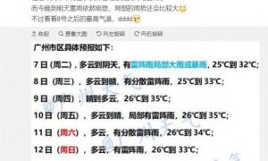 2021年9月10日广州教师节天气怎么样穿衣如何?