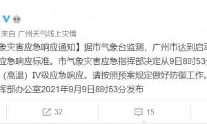 9月9日8时53分起广州启动气象灾害高温Ⅳ级应急响应