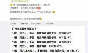 9月14日广州天气有雷阵雨局部大雨26℃~35℃