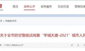2021年9月18日广州防空警报试鸣重要通知
