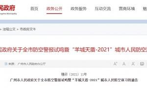 2021广州市政府防空警报通知(试鸣时间+试鸣范围)
