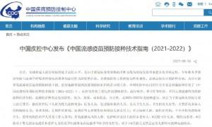 中国疾控中心发布流感疫苗接种指南(2021-2022)