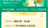 9月21日广州增城新塘大新医院九价HPV疫苗预约接种通知
