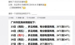 9月23日广州天气有分散雷阵雨24℃~33℃