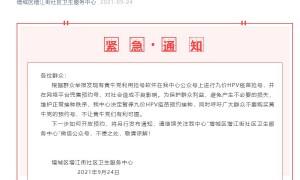 9月24日广州增城区增江街社区暂停九价HPV疫苗预约