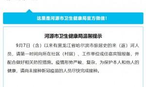 9月7日以来哈尔滨市来返河源人员需第一时间报备