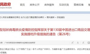 广州发布第26号通告(全文)