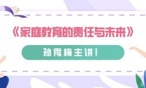 孙秀梅中国教育电视台一套(CETV1)直播回放入口