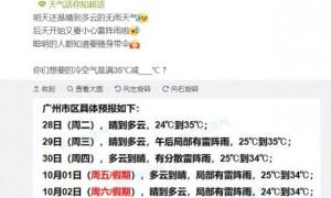 2021年10月2日国庆节广州天气怎么样?