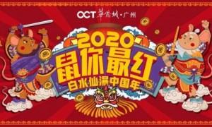 2020广州白水寨元旦活动(时间+地点+票价)