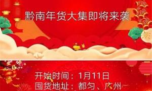 2020广州黔南年货节时间、地点一览